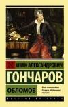 Иван Гончаров — Обломов