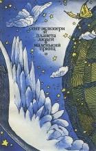Антуан де Сент-Экзюпери - Планета людей. Маленький принц (сборник)