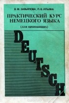 Гдз По Немецкому Завьялова Ильина Практический Курс Немецкого Языка