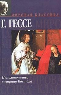 Герман Гессе - Паломничество в страну Востока (сборник)