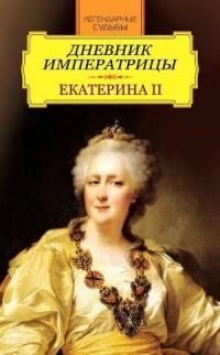 Екатерина Вторая - Дневник императрицы. Екатерина II