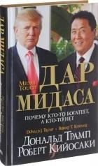 - Дар Мидаса