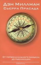Миллман Д. - Творческий компас