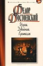 Достоевский Ф.М. - Игрок. Двойник. Кроткая