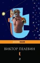 Виктор Пелевин - t