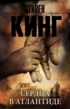 Стивен Кинг - Сердца в Атлантиде (сборник)