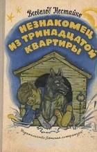 Всеволод Нестайко - Незнакомец из тринадцатой квартиры