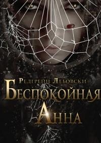 Редгрейн Лебовски - Беспокойная Анна