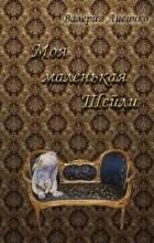 Валерия Лисичко - Моя маленькая Шейли