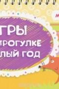 Александра Лиуконен - Игры на прогулке круглый год