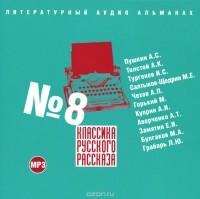 - Классика русского рассказа № 8 (сборник)