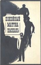 Луиджи Пиранделло - Покойный Маттиа Паскаль