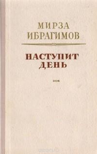 Мирза Ибрагимов - Наступит день