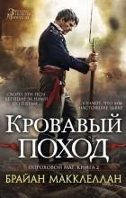 Брайан Макклеллан - Пороховой маг. Книга 2. Кровавый поход