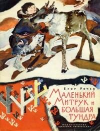 Егор Рочев - Маленький Митрук и большая тундра