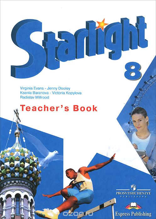 англ яз 5 класс starlight рабочая тетрадь