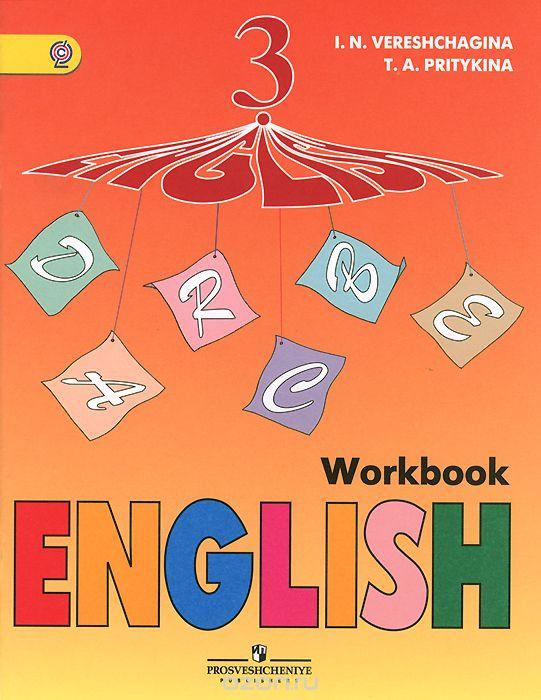 Гдз workbook 3 класс верещагина