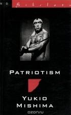 Юкио Мисима - Patriotism