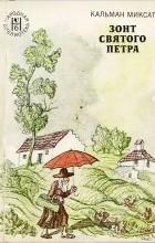 Кальман Миксат - Зонт святого Петра