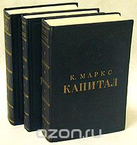 Карл Маркс - Капитал - Критика политической экономии (комплект из 3 книг)