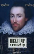 Фридрих Гундольф - Шекспир и немецкий дух.