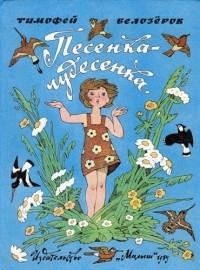 Тимофей Белозеров - Песенка-чудесенка