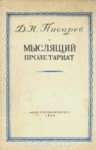 Дмитрий Писарев - Мыслящий пролетариат