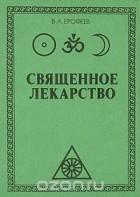 """Валерий Ерофеев — Священное лекарство, или """"Ключ от всех болезней"""" (универсальный метод)"""