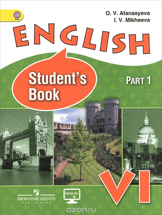 Скачать афанасьева михеева английский язык 10 класс учебник 2015