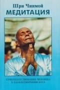 Шри Чинмой - Медитация: совершенстование человека в удовлетворении Бога