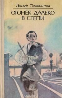Григор Тютюнник - Огонек далеко в степи. Сказки, рассказы, повести