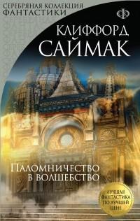 Клиффорд Саймак - Паломничество в волшебство