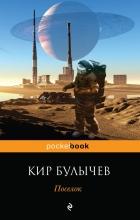 Кир Булычев - Поселок