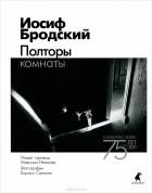 Иосиф Бродский — Полторы комнаты
