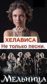 Наталья О'Шей - Хелависа и группа «Мельница»