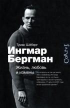 Тумас Шёберг - Ингмар Бергман. Жизнь, любовь и измены