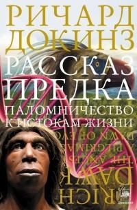 Ричард Докинз - Рассказ предка. Паломничество к истокам жизни