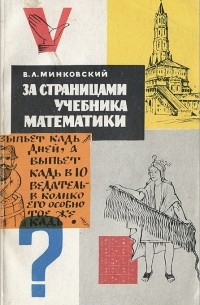 Владимир Минковский - За страницами учебника математики