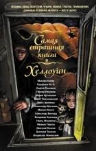 антология - Хеллоуин (сборник)