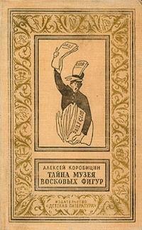 Алексей Коробицин - Тайна Музея восковых фигур