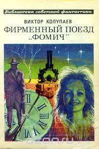 Виктор Колупаев - Фирменный поезд