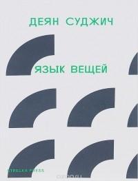 Деян Суджич - Язык вещей