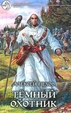 Алексей Пехов - Темный охотник (сборник)