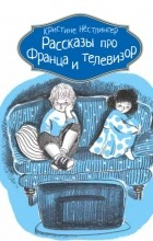 Кристине Нестлингер - Рассказы про Франца и телевизор
