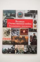 Сборник статей - Великая Отечественная война. Исследования. Документы