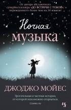 Джоджо Мойес — Ночная музыка