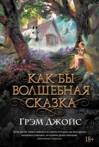 Сказка с волшебным сексом