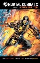 Шон Киттелсен, Декстер Сой, Вероника Гандини - Mortal Kombat X. Книга 1. Кровавые узы