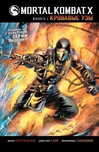 - Mortal Kombat X. Книга 1. Кровавые узы