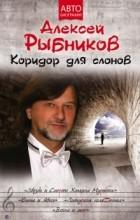 Алексей Рыбников - Коридор для слонов